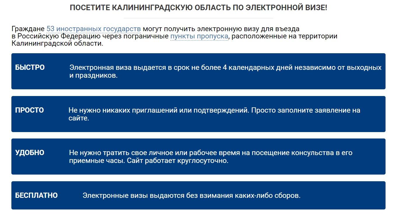 e vīza kaļiņingradā bez maksas